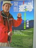 【書寶二手書T2/科學_JCI】驚豔臺灣-生態大國的未來願景_莊淇銘