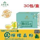 【美陸生技】100%真檸檬晶粉【30包(經濟包)】AWBIO