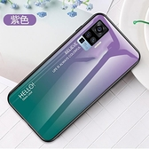 VIVO X50 Pro X50Pro 極光漸變 玻璃殼 手機殼 保護 殼 套 全包邊 防刮背板