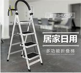 家用折疊梯子室內人字梯爬梯加厚多功能扶梯伸縮梯子四步梯  XY1483 【男人與流行】