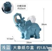 大象紙巾盒創意客廳茶几簡約家用抽紙盒歐式【淺藍色】