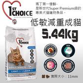 [寵樂子]《瑪丁-第一優鮮》成貓減重配方-5.44KG