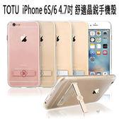 TOTU iPhone 6S / 6 4.7吋 舒適晶銳手機殼