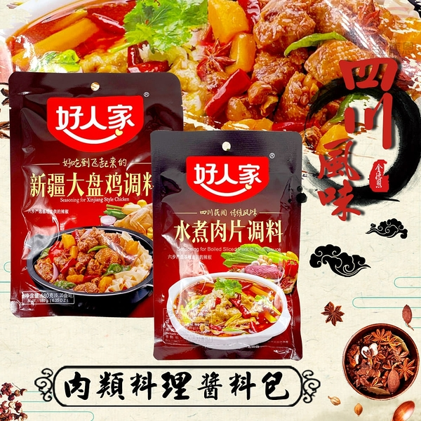 金德恩 好人家 四川風味肉類料理醬料包/多款可選/烹飪/調味/水煮肉片/新疆大盤雞