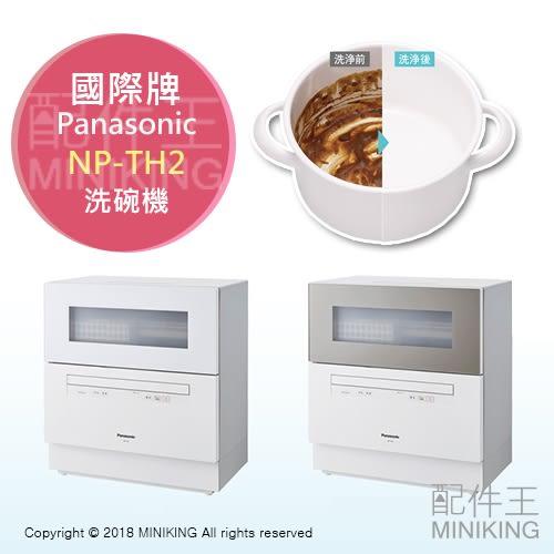 日本代購 空運 Panasonic 國際牌 NP-TH2 洗碗機 烘碗機 五人份 省水 高溫除菌 金色 白色 旗艦款