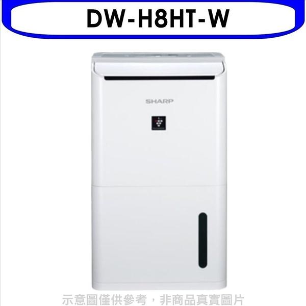 SHARP夏普【DW-H8HT-W】8.5L自動除菌離子清淨除濕機 優質家電