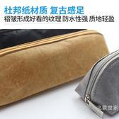 【中秋特惠】日本KOKUYO國譽ASSORT復古杜邦紙筆袋男女學生文具包大容量鉛筆盒