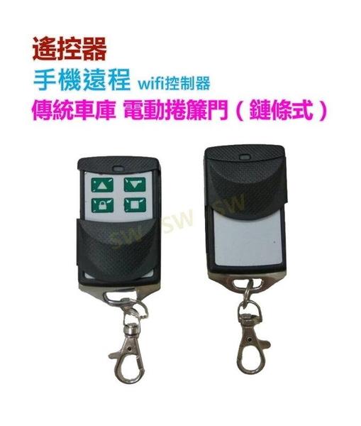 NB001-C Wifi手機APP控制盒 遙控器 鏈條車庫捲門 電動鐵捲門遙控器 捲門馬達 電動門遙控器