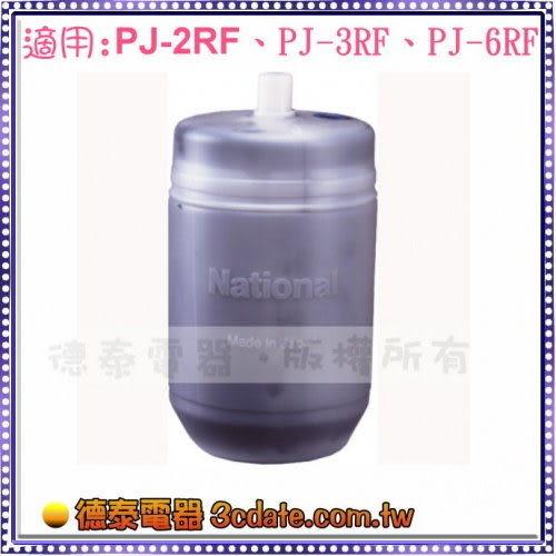 國際牌活性碳濾心組【P-6JRC】~【德泰電器】