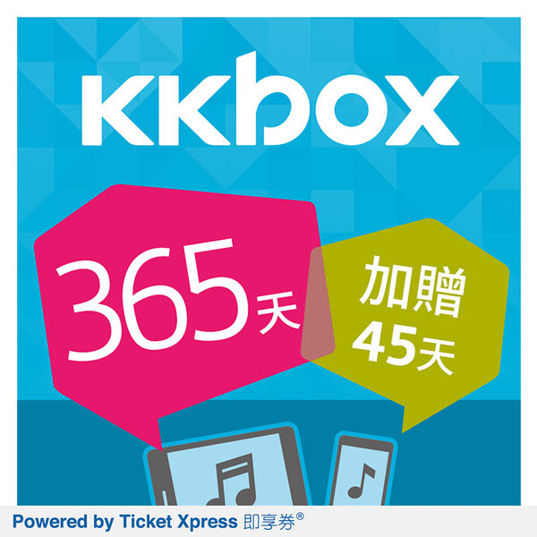 〔即享券。KKBOX儲值序號〕365天 加贈45天