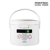 【MATRIC 松木家電】微電腦厚釜美形電子鍋 MG-RC0401