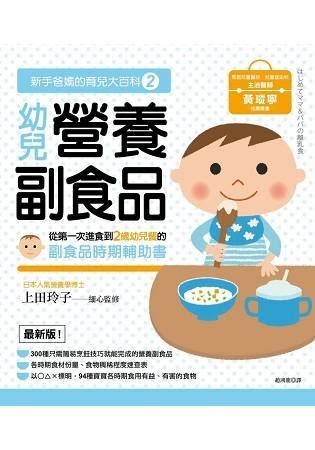 新手爸媽的育兒大百科2 幼兒營養副食品
