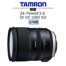 6期0利率 3C LiFe TAMRON騰龍 SP 24-70mm F2.8 Di VC USD G2鏡頭 Model A032 俊毅公司貨