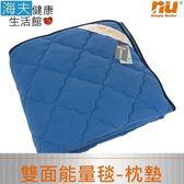 【恩悠數位x海夫】NU 健康 能量 雙面毯-枕墊(75x45 cm)