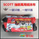 抹布 SCOTT 強韌萬用紙抹布 紙抹布 限宅配 55張X10捲 可水洗 清潔 居家用品 布 單捲包裝