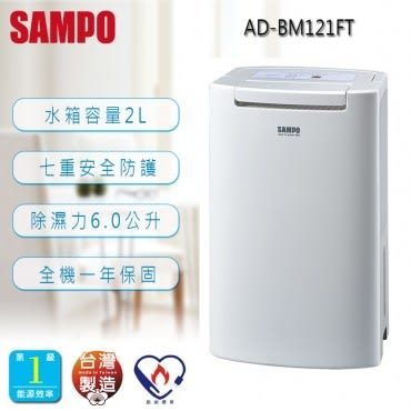 SAMPO聲寶 6L微電腦空氣清淨除濕機(AD-BM121FT)