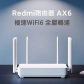 預購【小米】Redmi路由器AX6 Wifi6疾速上網(平輸品)