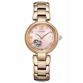 CITIZEN星辰 優雅甜心開芯機械腕錶PR1022-80X