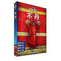 簡體書-十日到貨 R3Y【孤獨星球Lonely Planet旅行指南系列:不丹】 9787503183461 中國地圖出版社