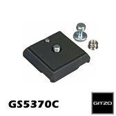 【EC數位】GITZO 捷信 GS5370C C型方型快拆板 快拆座 腳架 雲台 GH3750DQR G2272M