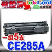 HP  CE285A No.85A 相容碳粉匣 一組5支【適用】M1132 MFP/M1212nf MFP/P1102W