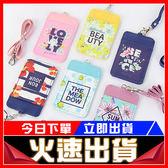 [24hr-現貨快出] 韓國 卡通 風格 pu 皮質 掛繩 卡套 卡通 鑰匙扣 花卉 卡套 證件卡套 公交卡套 門禁