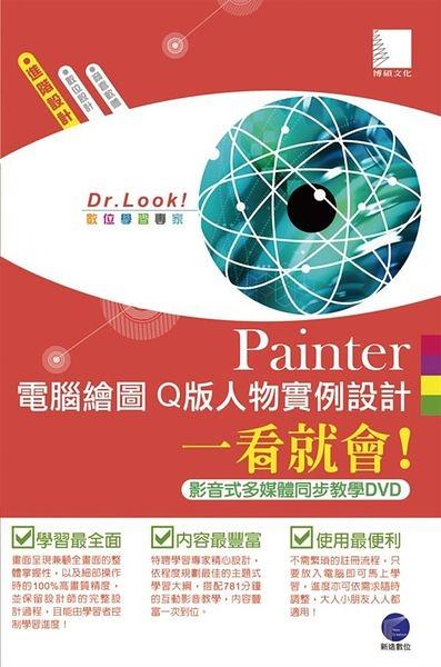 Painter 電腦繪圖 Q版人物實例設計一看就會!(影音式多媒體同步教學DVD)