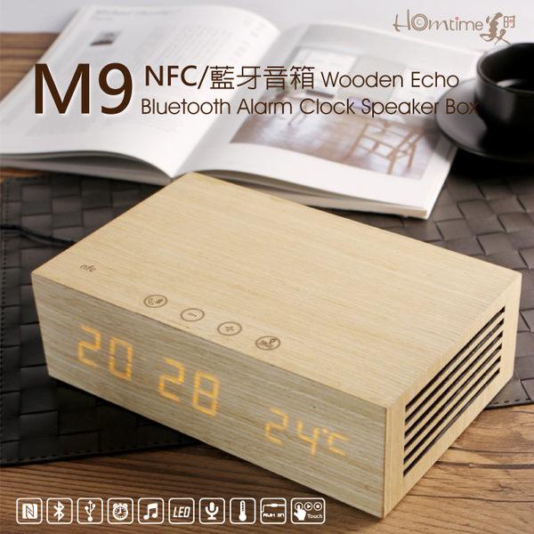 HOmtime M9 原木音箱  NFC 藍牙  雙USB充電 觸控 床頭鬧鐘 無線喇叭 充電鬧鐘 for iPhone 8/8Plus/XS/XS Max/XR