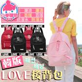 ✿現貨 快速出貨✿【小麥購物】韓版 LOVE款【C051】 防水後背包 後背包 後背袋
