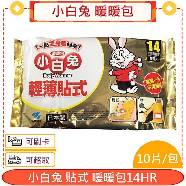 小白兔暖暖包14HR 貼式 10片/包 +愛康介護+