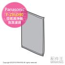 日本代購 Panasonic 國際牌 F-ZXLD90 脫臭濾網 適用 VXS90 VXS70 VXR90 VXR70