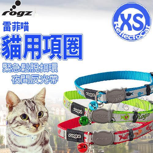 【zoo寵物商城】美國 Rogz《雷菲貓幼貓》項圈‧夜間反光材質XS