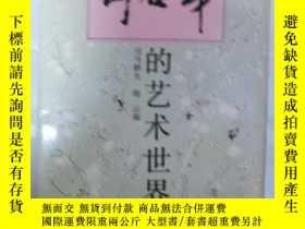 二手書博民逛書店罕見錢君匋的藝術世界Y23200 司馬陋夫 曉雲 上海書店 出版