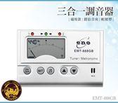 【小麥老師樂器館】調音器 節拍器 定音器 EMT888GB 三合一 【A298】