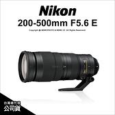 登入禮~3/31 Nikon AF-S NIKKOR 200-500mm f/5.6E ED VR 國祥公司貨 【24期免運】 薪創數位
