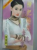 【書寶二手書T7/言情小說_LLM】掃把娃娃去流浪_黑潔明