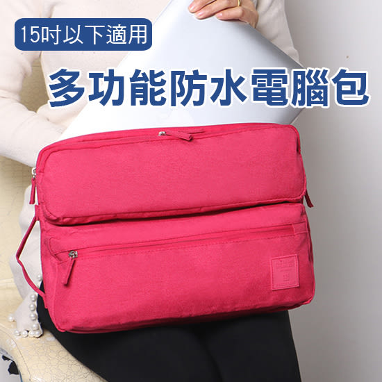 ✭米菈生活館✭【Z67】15吋多功能防水電腦包 13吋 15吋 筆記型 電腦包 公文包 手拿包