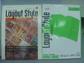 【書寶二手書T4/設計_PNS】Layout Style_Vol.3&4_共2本合售_昭和30年代的…_日文