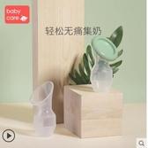 集奶器集乳器孕產婦手動吸奶器硅膠擠奶器母乳收集器 童趣屋