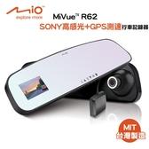 [富廉網]【Mio】MiVue R62 GPS後視鏡型 行車記錄器(送16G記憶卡)