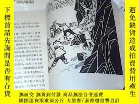 二手書博民逛書店【山裏紅】罕見1963年一版一印,插圖本近9.5品12378 林