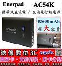 《映像數位》 enerpad  AC54K 攜帶式直流電 / 交流電行動電源 【 53600mAh 超大容量 】*