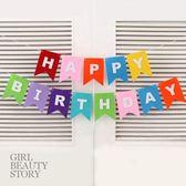 SISI【G8003】DIY繽紛配色不織布魚尾happy birthday旗櫥窗裝飾道具生日佈置旗交換禮物