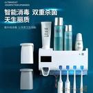 紓困振興 牙刷置物架智慧電動牙刷消毒器紫外線殺菌免打孔衛生間壁掛式 扣子小鋪