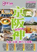 (二手書)I CAN旅遊系列10《京阪神 玩盡全關西!》