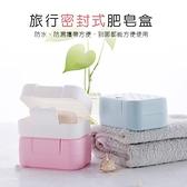 旅行密封式肥皂盒【CC0022】香皂盒 有蓋肥皂盒 宿舍 自助旅遊 出國