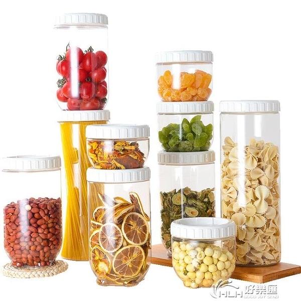 樂扣樂扣密封罐食品塑料罐子面條收納罐五谷雜糧收納盒雜糧儲物罐 好樂匯