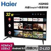 【Haier 海爾】32型 安卓9.0認証雙頻聯網電視 H32K6G  (含運無安裝)  買就送 HDMI線 1.5M