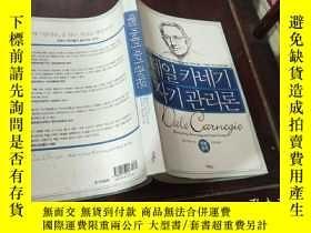 二手書博民逛書店Dale罕見Cainegie 韓文Y15196