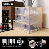 【收納職人】Dolor多洛簡約掀蓋式鞋子收納盒-小(LF1/(6入)P5-0040幸福KD鞋盒)【ModernDeco】